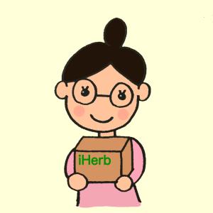 iHerb(アイハーブ)で-10kg!ズボラな2児ママぼむのキレイになりたいブログ
