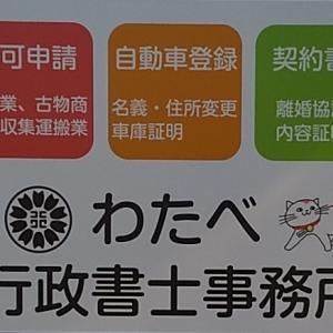 🌸松戸車庫証明代行センター