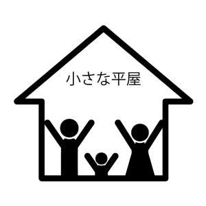 「デザインカーサ、建築家と建てる家」小さな平屋