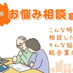 福島県お悩み相談窓口ガイド