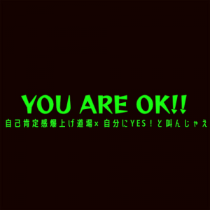 YOU ARE OK!!