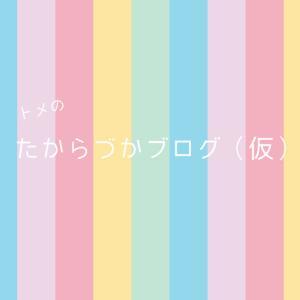 たからづかブログ.com|トメの宝塚ブログ