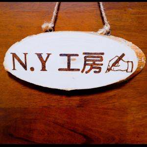 N.Y工房 ブログ