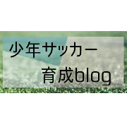 少年サッカー育成blog