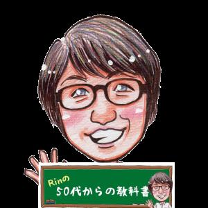 Rinの50代からの教科書