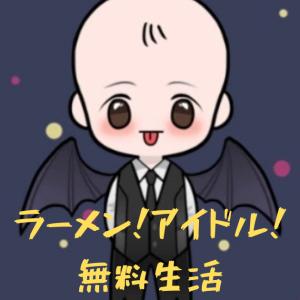 jajasnラーメンアイドル無料生活!