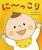 幼児教育 おすすめ絵本