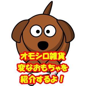 オモシロ雑貨・変なおもちゃ大集合