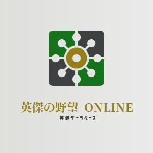 英傑の野望Online - 英傑データベース