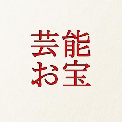 芸能太郎さんのプロフィール