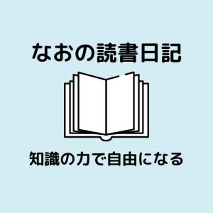 なおの読書日記