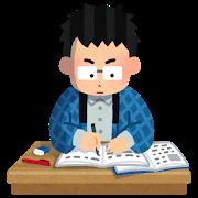 資格☆検定 雑記帳