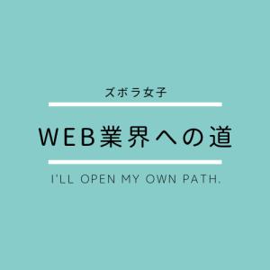 ズボラ女子、Web業界への道