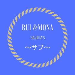 ルイとモナの365日【サブ】