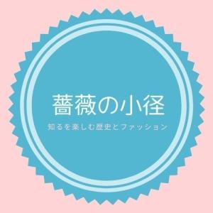 薔薇の小径 〜Le Petit Diametre de la rose〜