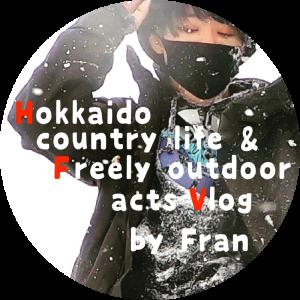 北海道 移住 田舎暮らし 最高に自由気ままなアウトドア大満喫 Vlog