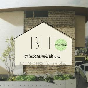 BLF@注文住宅を建てる