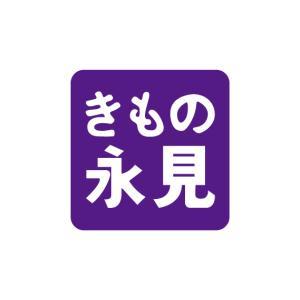 きもの永見ブログ