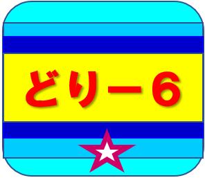 ★気ままなイラスト&自作童話ブログ【どりー6】