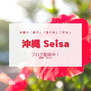 沖縄Seisa│沖縄の「遊ぶ」「食べる」「文化」を楽しく発信します!