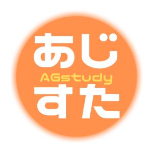 あじすた【AGstudy】