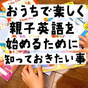日本人夫婦にも出来る親子英語の進め方⭐︎