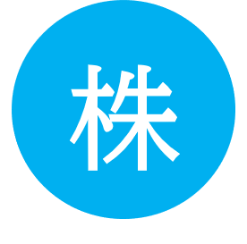 株の教室~株式投資未経験/初心者のための投資情報サイト~