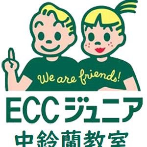 ECCジュニア中鈴蘭教室blog