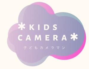 *kids CAMERA*