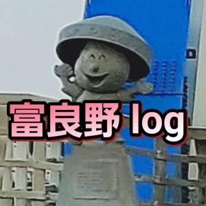富良野 log
