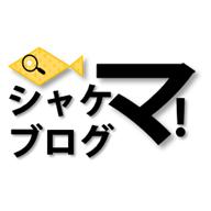 シャケマ!ブログ