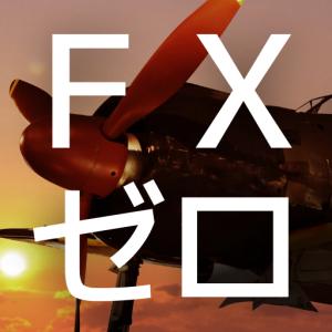 FXゼロファイターkenbowのブログ