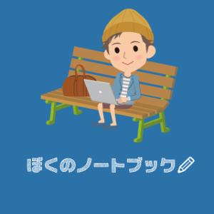 ぼくのノートブック-バンコクブログ