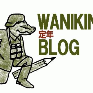 ワニキの定年ブログ