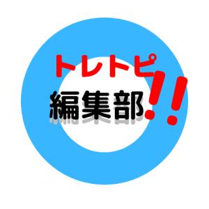 トレトピ編集部!