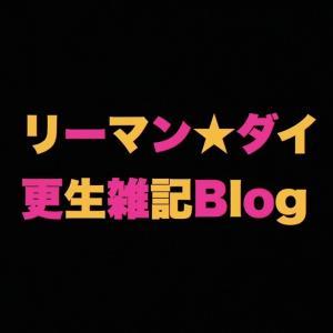 のうてんきリーマン★ダイの更生雑記ブログ