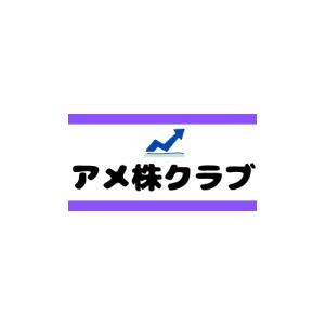 アメ株クラブ