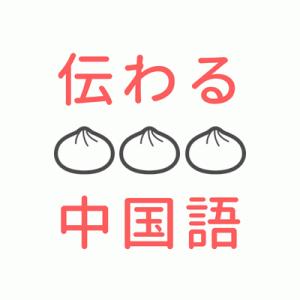 伝わる中国語