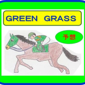 ★グリーン・グラス555