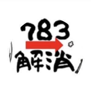783解消ブログ