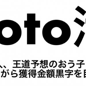 toto活