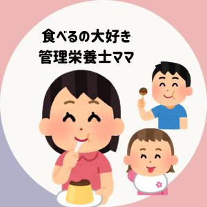 初ママトラブル解決&コスパライフ@ほのぼのKarin
