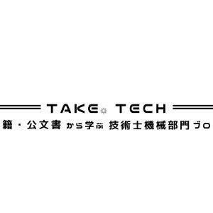 たけゆうブログ~技術士支援サイト~
