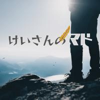 けいさんのマド | 海外ノマド情報サイト@北マケドニア