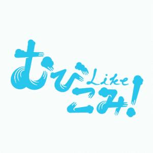 むびこみ!Like