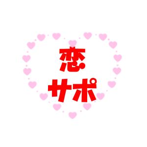 恋愛サポート