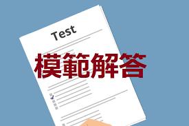 合格ライン・偏差値・倍率・難易度・合格発表など資格試験総合案内ブログ