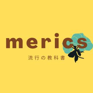 merics 10~20代で話題になっていることを中心に解説してます!