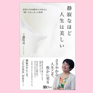 素顔のままで 工藤咲良 詩・エッセイ・ライアー演奏・おすすめ本紹介