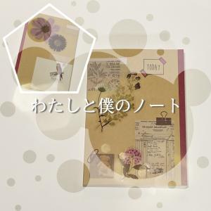 わたしと僕のノート